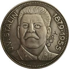 STALIN 1955 COPY COIN COPY